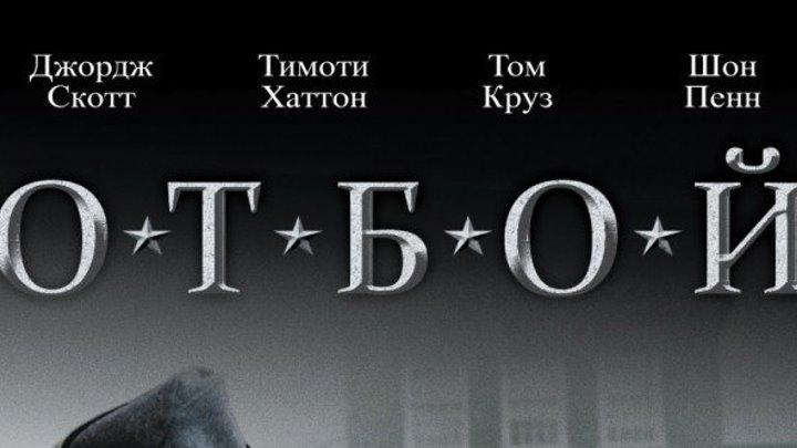 Отбой 1981 Канал Том Круз