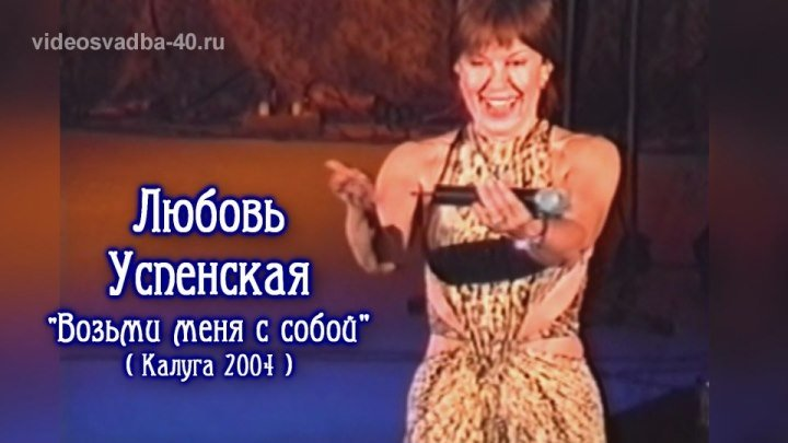 Любовь Успенская - Возьми меня с собой / Калуга / 2004