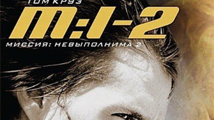 Миссия невыполнима 2 2000 Канал Том Круз