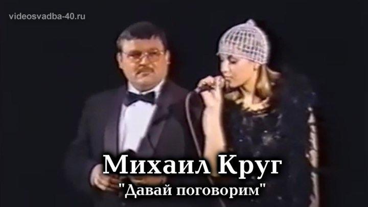 Михаил Круг - Давай поговорим / Питер / 1999