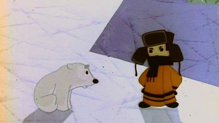 Умка ищет друга (1970)