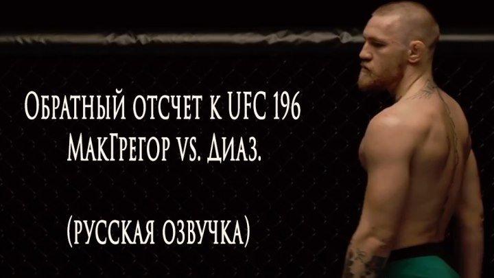 Обратный отсчет к UFC 196 МакГрегор vs. Диаз. (русская озвучка)