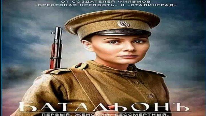 Женский батальонъ, 1 серия, 2015 год (драма) качество Full
