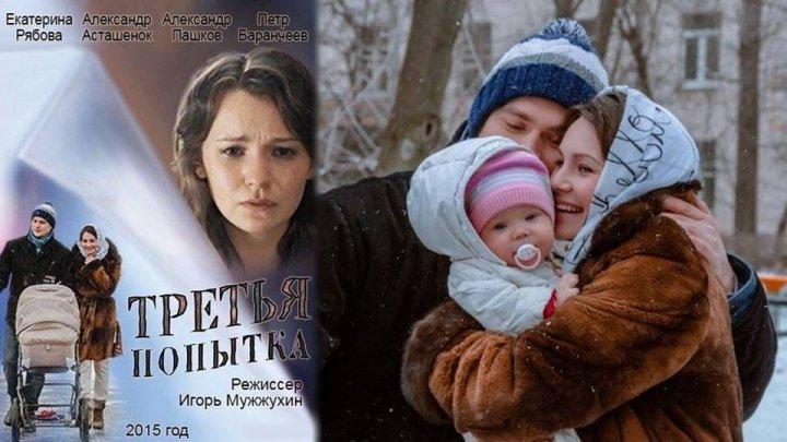 Третья попытка (реж.И.Мужжухин)(720x400p)[2015 Россия, мелодрама, HDTVRip](1.46Gb)