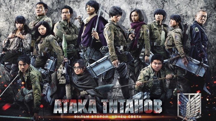 ATAKA TИTAHOB 2: KOHEЦ CBETA 2015 HD+