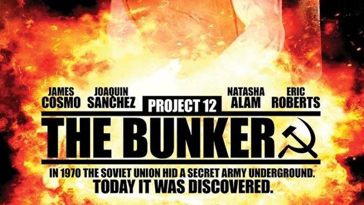 Проект 12: Бункер (боевик, триллер, приключения)