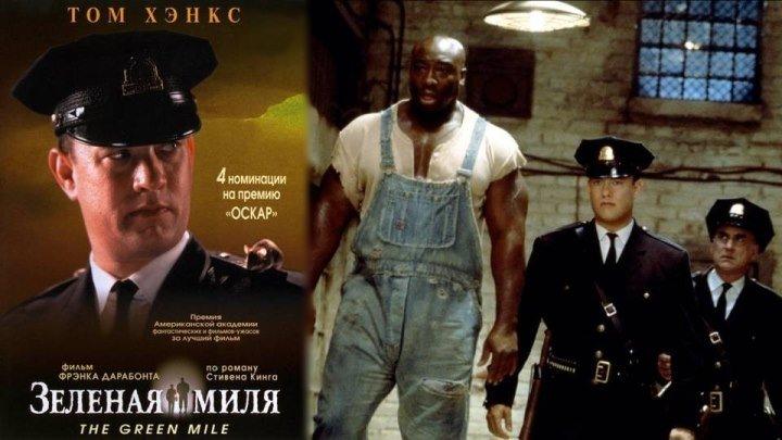 Зеленая Миля - The Green Mile (1280x694p)[1999 США, фэнтези, драма, криминал, детектив, BDRip] Dub(Мосфильм)(4.9Gb)