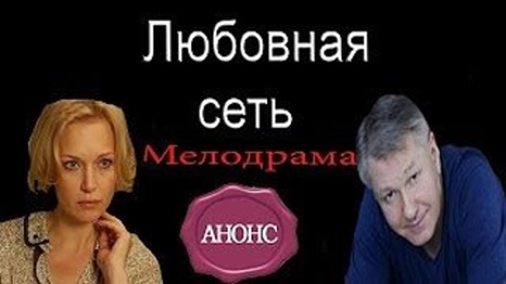Любовная сеть / (Серия 8 из 8) / [2016, Мелодрама