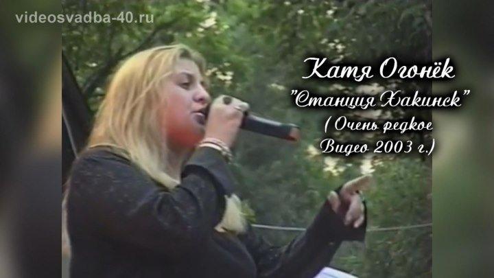 Катя Огонёк - Станция Хакинск / очень редкое Видео / 2003