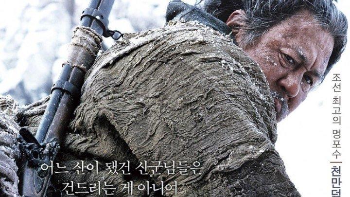 Великий тигр - Боевик / исторический / триллер / приключения / Южная Корея / 2015