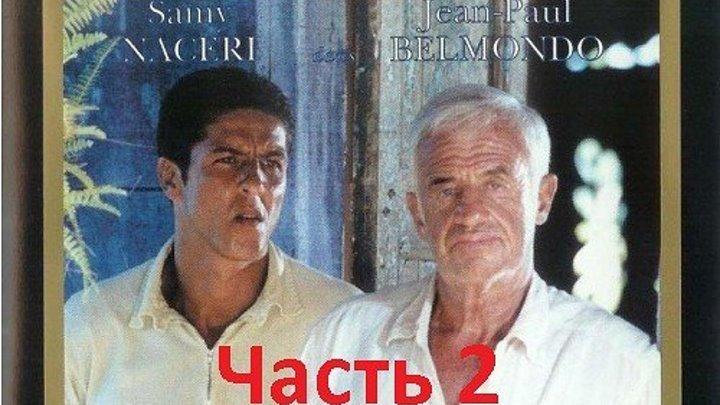 Свободное падение часть 2 2001 Сами Насери
