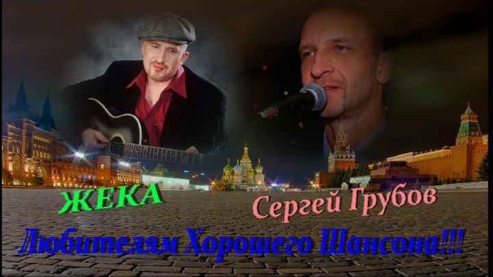 Жека и Сергей Грубов - Канитель
