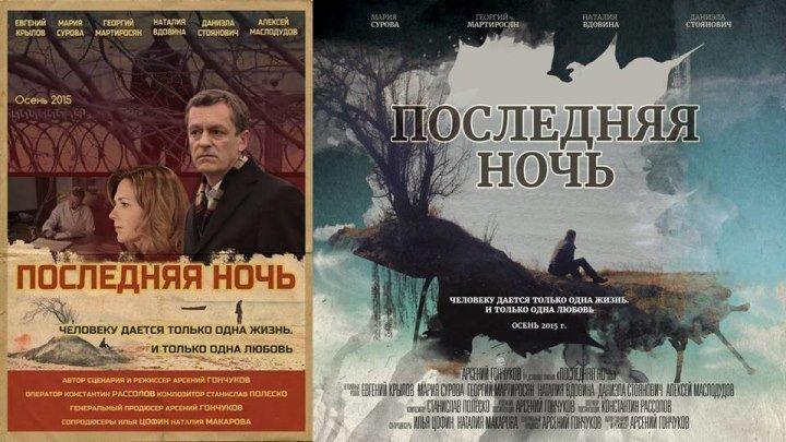 Последняя ночь (реж.А.Гончуков)(720x400p)[2015 Россия, драма, HDRip](1.36Gb)