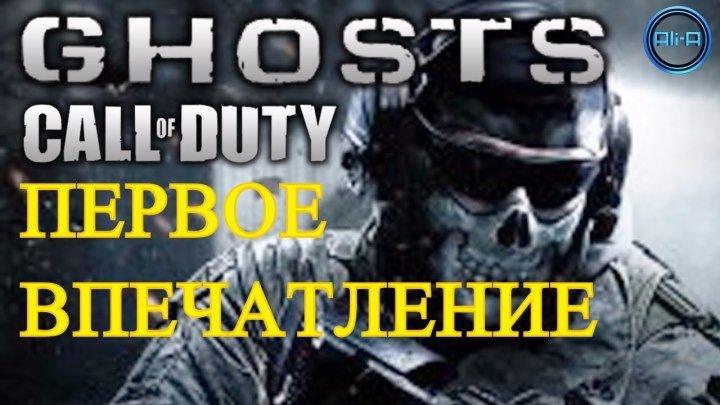 Call of Duty Ghosts.ПЕРВОЕ ВПЕЧАТЛЕНИЕ.