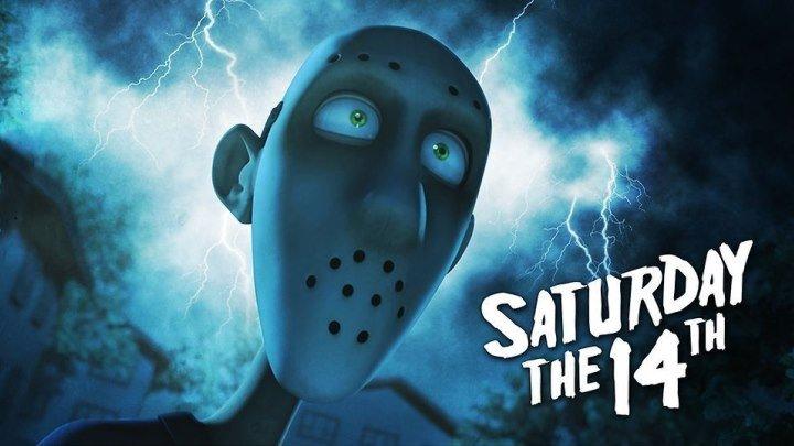 Суббота 14 / Saturday the 14th 2013г. HD 720 комедия пародия семейный ужасы