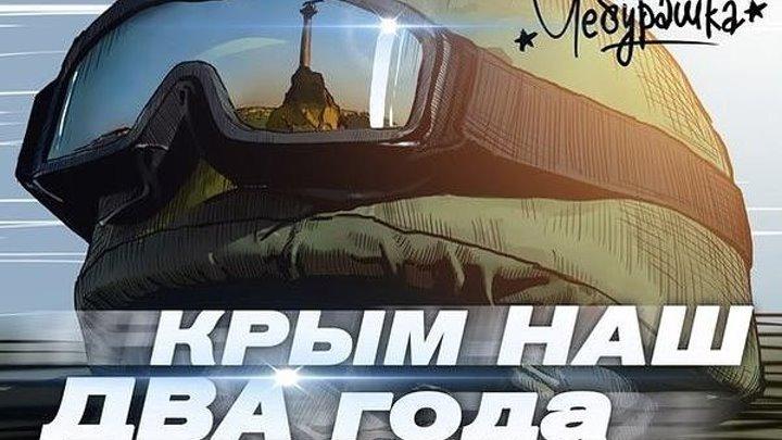 Дорогие друзья! Поздравляем вас с годовщиной воссоединения Крыма с Россией!