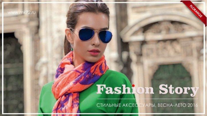 "Каталог аксессуаров ""Fashion Story"", весна-лето 2016"