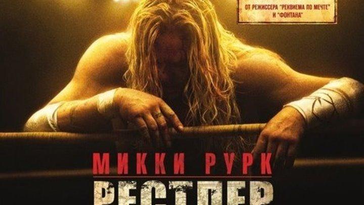 Рестлер - фильм 2008 года