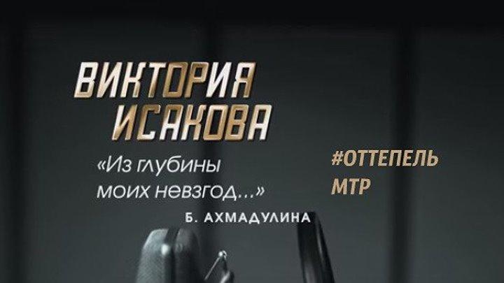 Оттпель Виктория Исакова читает стихотворение Беллы Ахмадулиной