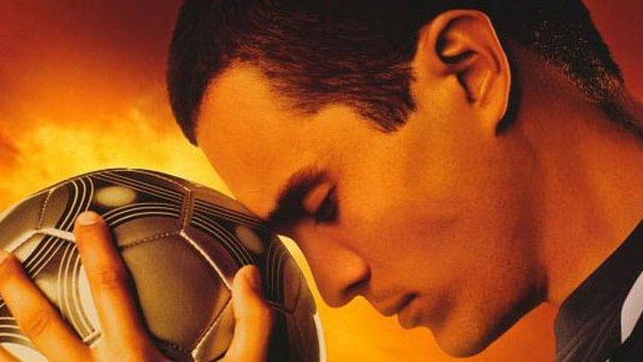 Гол (2005)