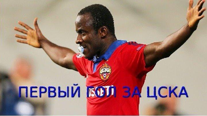 СПОРТИНГ - ЦСКА 1-1 Гол Думбия 18.08.2015 первый после возвращения