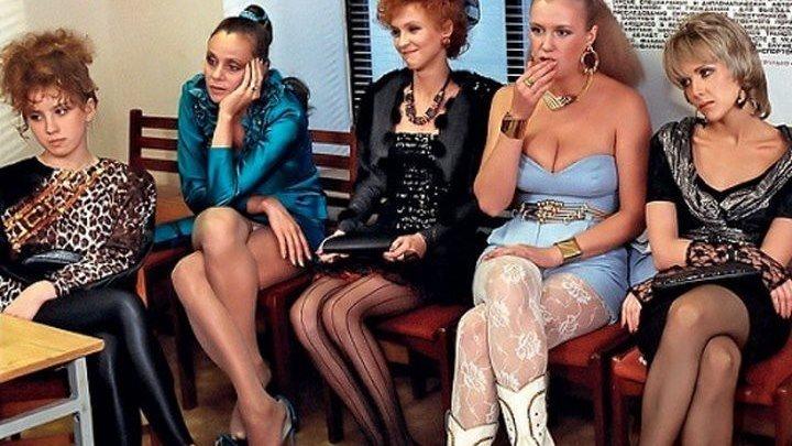 """""""Интердевочка"""" _ (1989) Мелодрама,драма."""