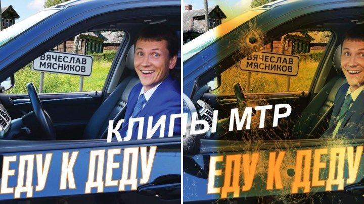 Вячеслав Мясников - Еду к деду МТР©