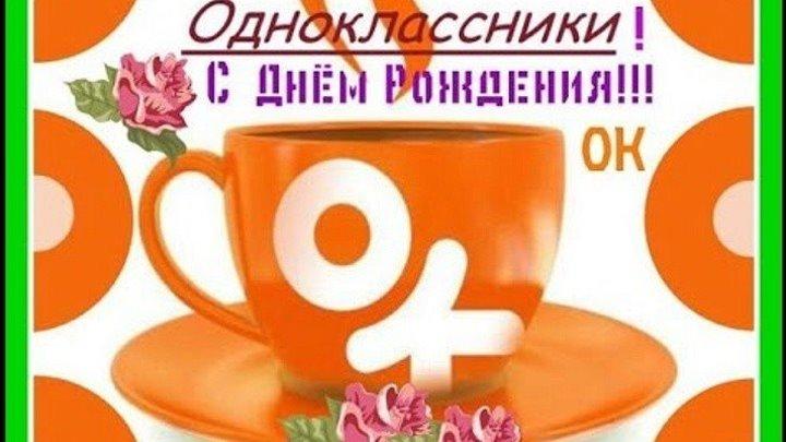 С 10 летием, любимый сайт Одноклассники ру