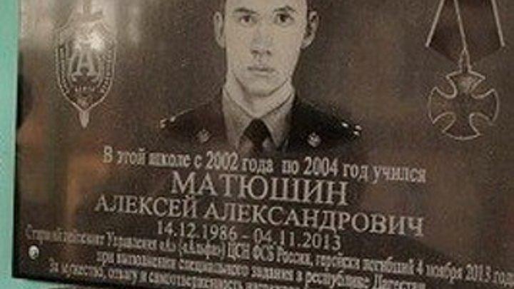 Выпускнику рязанского училища ВДВ Алексею Матюшину, установили мемориальную доску в Калуге. ГТРК Калуга