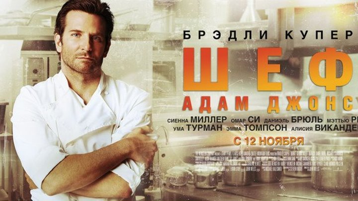 ШEФ AДAM ДЖOHC 2015 HD+