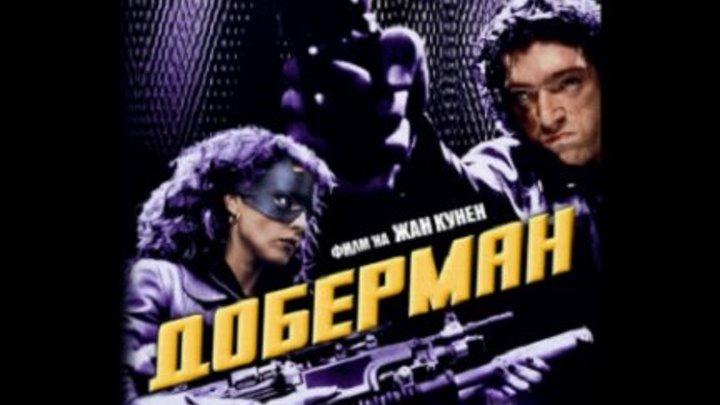 Доберман (перевод Юрий Сербин) VHS