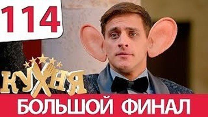 KYXHЯ 6 сезон 14 серия 2016 HD+