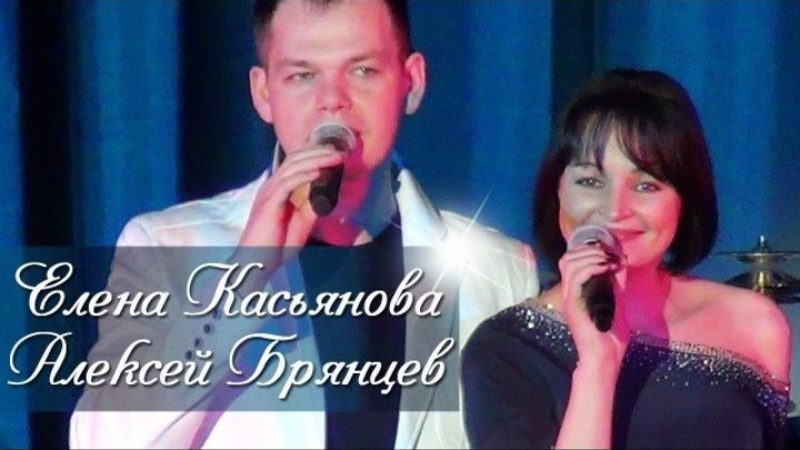 Я Всё Равно Тебя Люблю! Алексей Брянцев и Елена Касьянова