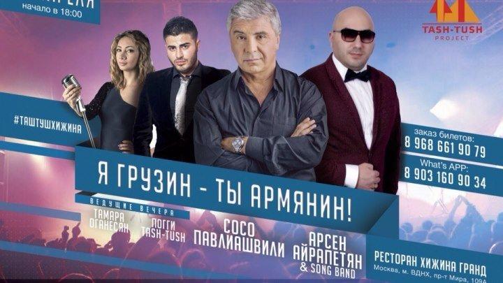 """Заказ билетов на сайте www.tashtushshow.ru Таш Туш Шоу! Не упусти главное событие года! Только 10 апреля! Только в ресторане """"Хижина Гранд"""