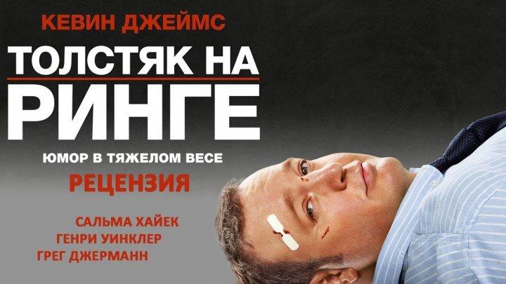 Толстяк на ринге - фильм 2012 года