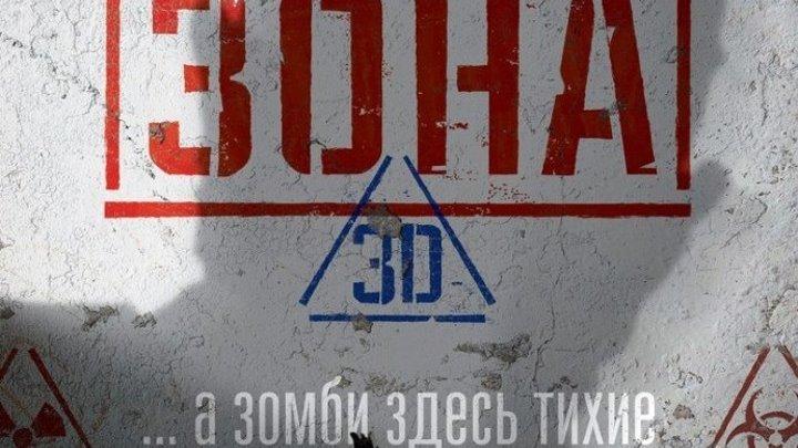 Запретная Зона 3D (2015) NEW!