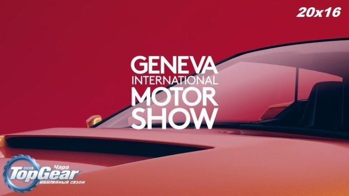 Top Gear Чара - 20 сезон 16 серия (2016) HDTVRip 16+