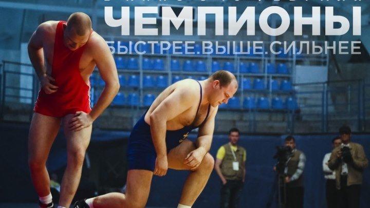 Чемпионы: Быстрее. Выше. Сильнее.Россия 2016 драма,спорт.