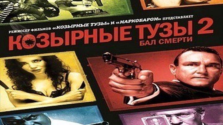 Козырные тузы 2: Бал смерти_ Smokin' Aces 2: Assassins' Ball 2009 г.Жанр:боевик, триллер, комедия, криминал.Страна:США,Канада