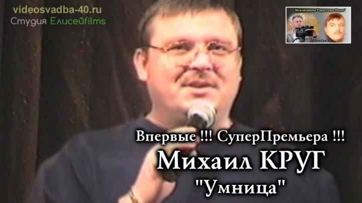 Михаил Круг - Умница / 1999