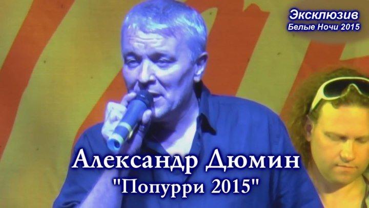 Александр Дюмин - Попурри 2015