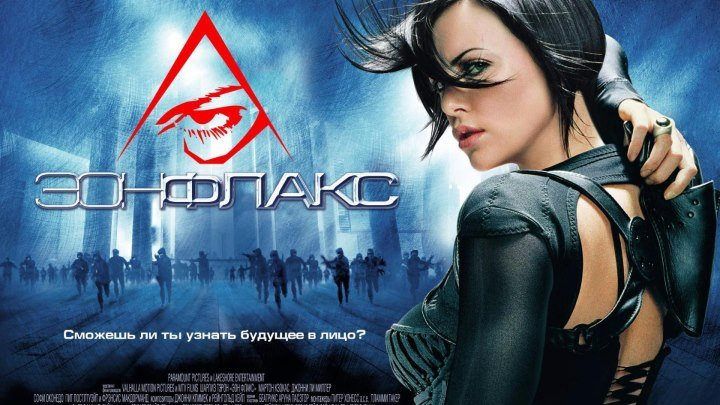 Эон Флакс (2005)