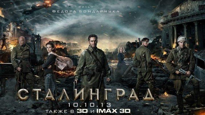 Сталинград (2013).