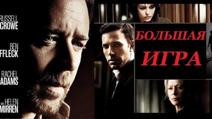 БОЛЬШАЯ ИГРА (Триллер-Драма-Криминал США-2009г.) Х.Ф.