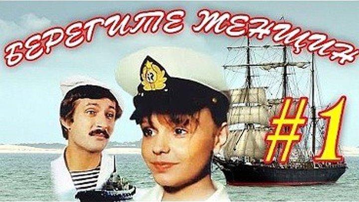 БЕРЕГИТЕ ЖЕНЩИН (Комедия-Мелодрама-Музыка СССР-1981г.) Х.Ф.