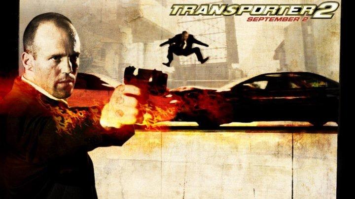 """Перевозчик 2"" _ (2005) Боевик,триллер,криминал.(Full HD 1080р.)"