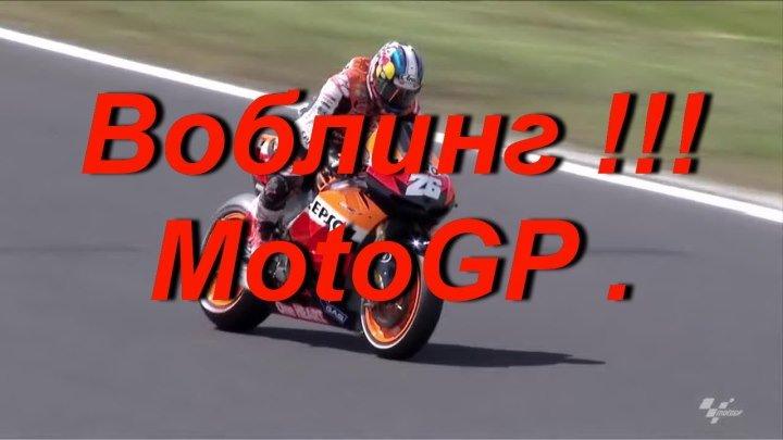 Воблинг !!! MotoGP.