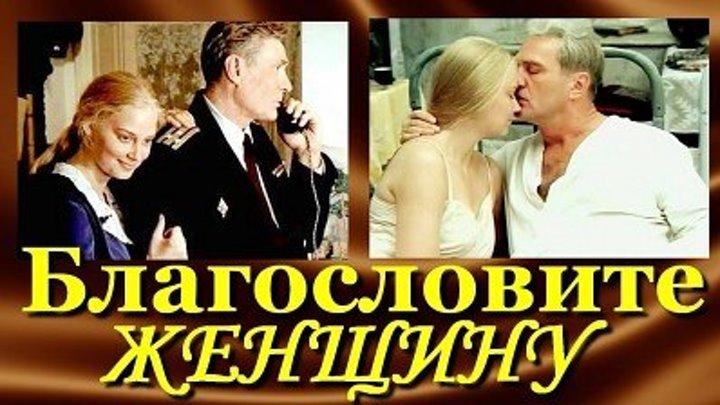 БЛАГОСЛАВИТЕ ЖЕНЩИНУ (Драма-Мелодрама-Военный Россия-2008г.) Х.Ф.