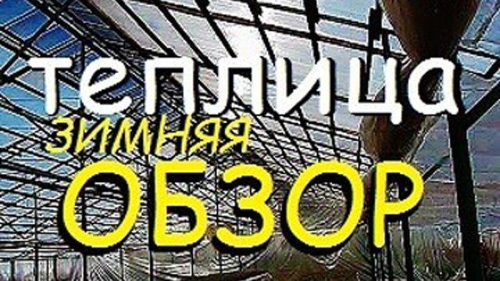 БОЛЬШАЯ ЗИМНЯЯ ТЕПЛИЦА - короткий ОБЗОР / Дача / Сад / Огород / Теплица