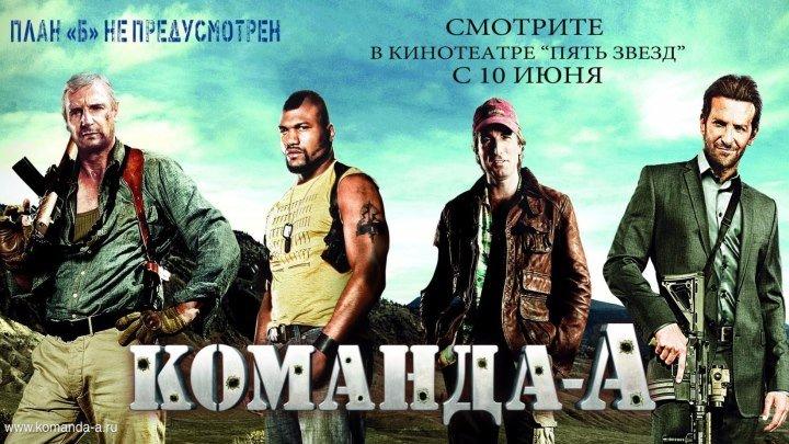 Команда-А 2010 1080HD
